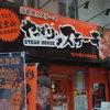 """沖縄発「やっぱりステーキ」""""東京進出宣言""""でも懸念の声が続々のワケ"""