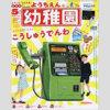 公衆電話に銀行ATMも!「幼稚園」の雑誌付録がすごいことになっていた