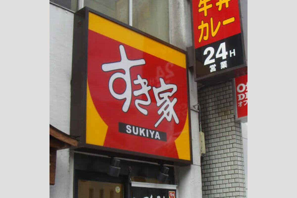 牛 元 色 丼 チーズ ネタ 三