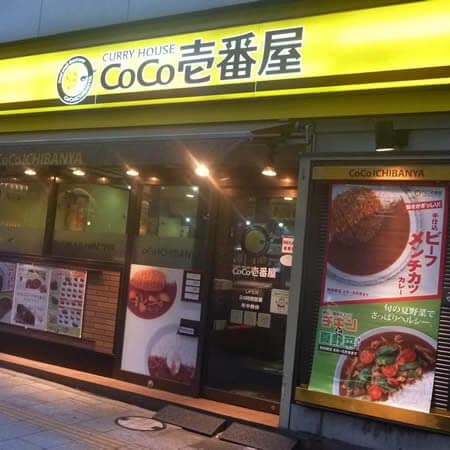 <a href='/topics/keyword/CoCo壱番屋/160530003329/'>CoCo壱番屋</a>