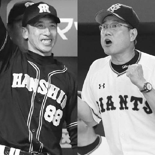 矢野・阪神VS原・巨人「優勝するのはと?っちた?!?」